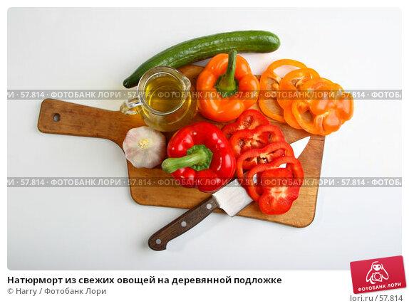 Купить «Натюрморт из свежих овощей на деревянной подложке», фото № 57814, снято 26 мая 2006 г. (c) Harry / Фотобанк Лори