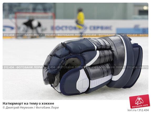 Натюрморт на тему о хоккее, эксклюзивное фото № 312434, снято 29 марта 2008 г. (c) Дмитрий Неумоин / Фотобанк Лори