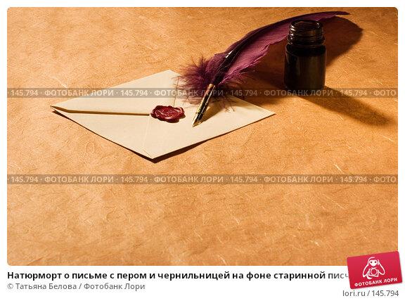 Купить «Натюрморт о письме с пером и чернильницей на фоне старинной писчей бумаги», фото № 145794, снято 18 ноября 2007 г. (c) Татьяна Белова / Фотобанк Лори