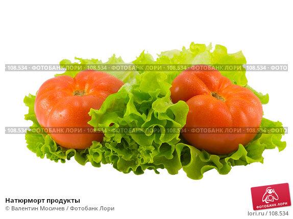 Натюрморт продукты, фото № 108534, снято 5 мая 2007 г. (c) Валентин Мосичев / Фотобанк Лори