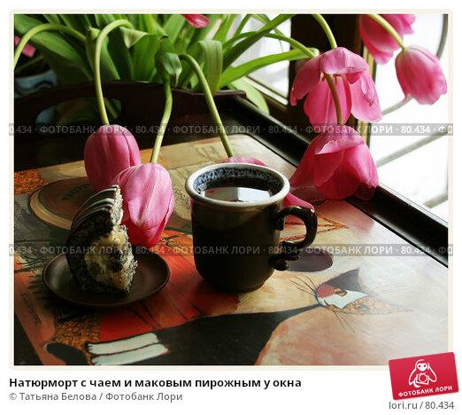 Натюрморт с чаем и маковым пирожным у окна, фото № 80434, снято 26 января 2006 г. (c) Татьяна Белова / Фотобанк Лори