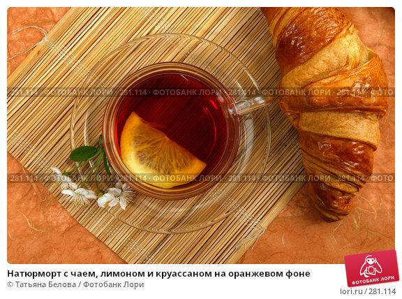 Купить «Натюрморт с чаем, лимоном и круассаном на оранжевом фоне», фото № 281114, снято 29 апреля 2008 г. (c) Татьяна Белова / Фотобанк Лори
