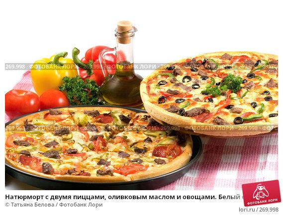 Натюрморт с двумя пиццами, оливковым маслом и овощами. Белый фон, фото № 269998, снято 17 мая 2007 г. (c) Татьяна Белова / Фотобанк Лори