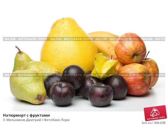 Купить «Натюрморт с фруктами», фото № 304038, снято 18 мая 2008 г. (c) Мельников Дмитрий / Фотобанк Лори