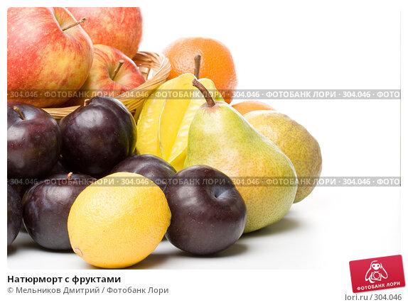 Натюрморт с фруктами, фото № 304046, снято 18 мая 2008 г. (c) Мельников Дмитрий / Фотобанк Лори