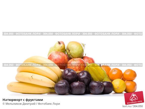 Купить «Натюрморт с фруктами», фото № 304050, снято 18 мая 2008 г. (c) Мельников Дмитрий / Фотобанк Лори