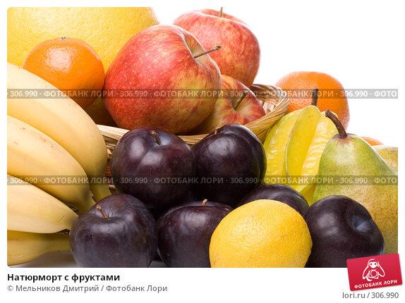Натюрморт с фруктами, фото № 306990, снято 18 мая 2008 г. (c) Мельников Дмитрий / Фотобанк Лори