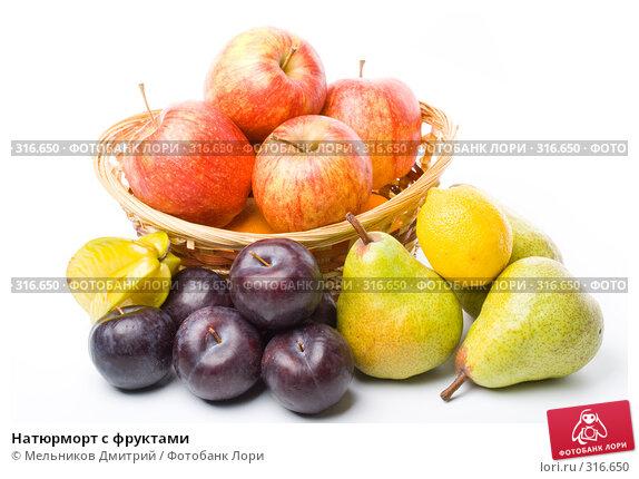 Натюрморт с фруктами, фото № 316650, снято 18 мая 2008 г. (c) Мельников Дмитрий / Фотобанк Лори