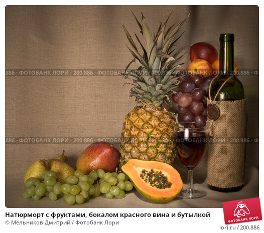 Натюрморт с фруктами, бокалом красного вина и бутылкой, фото № 200886, снято 12 февраля 2008 г. (c) Мельников Дмитрий / Фотобанк Лори