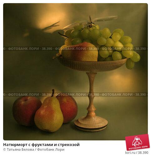 Натюрморт с фруктами и стрекозой, эксклюзивное фото № 38390, снято 26 февраля 2017 г. (c) Татьяна Белова / Фотобанк Лори