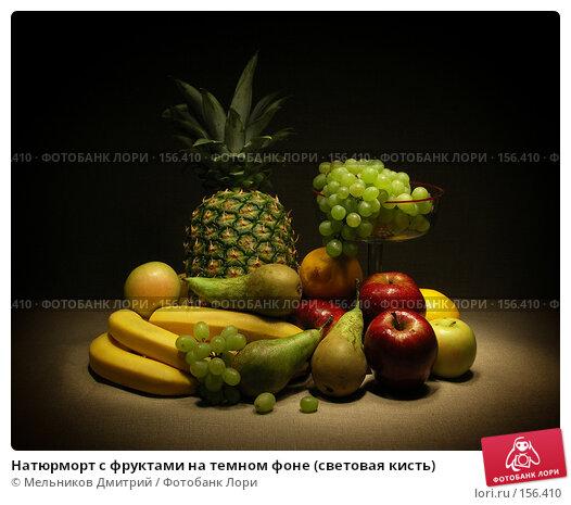 Натюрморт с фруктами на темном фоне (световая кисть), фото № 156410, снято 22 апреля 2007 г. (c) Мельников Дмитрий / Фотобанк Лори