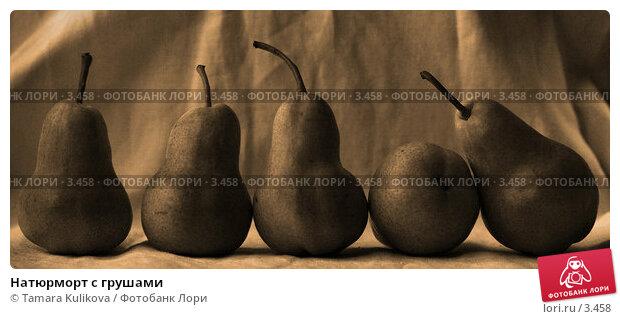 Натюрморт с грушами , фото № 3458, снято 1 апреля 2006 г. (c) Tamara Kulikova / Фотобанк Лори