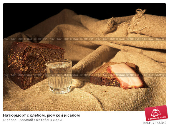 Натюрморт с хлебом, рюмкой и салом, фото № 143342, снято 7 декабря 2007 г. (c) Коваль Василий / Фотобанк Лори