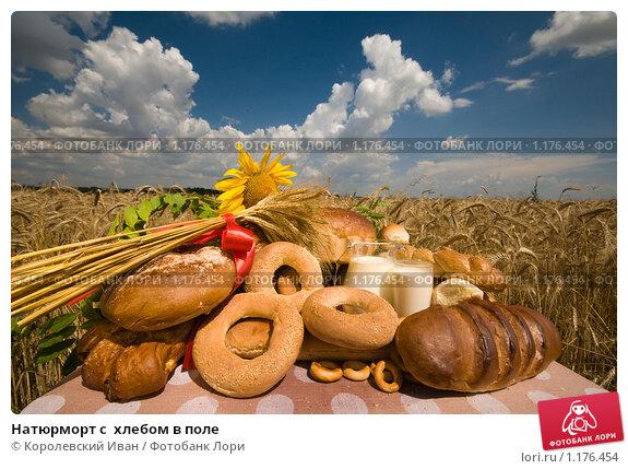 Купить «Натюрморт с  хлебом в поле», фото № 1176454, снято 7 июля 2009 г. (c) Королевский Иван / Фотобанк Лори