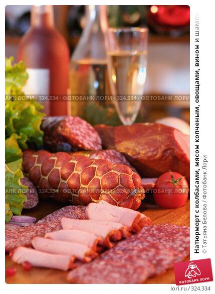 Натюрморт с колбасами, мясом копченым, овощами, вином и шампанским, фото № 324334, снято 5 ноября 2005 г. (c) Татьяна Белова / Фотобанк Лори