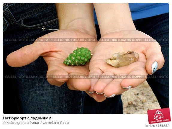Натюрморт с ладонями, фото № 133334, снято 6 июля 2007 г. (c) Хайрятдинов Ринат / Фотобанк Лори