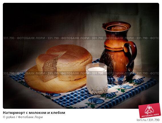 Натюрморт с молоком и хлебом, фото № 331790, снято 5 декабря 2016 г. (c) pzAxe / Фотобанк Лори