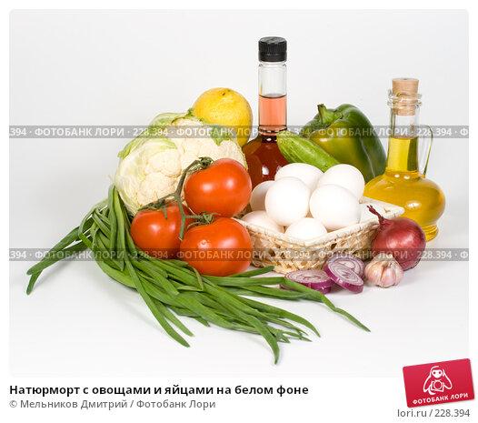 Натюрморт с овощами и яйцами на белом фоне, фото № 228394, снято 12 марта 2008 г. (c) Мельников Дмитрий / Фотобанк Лори