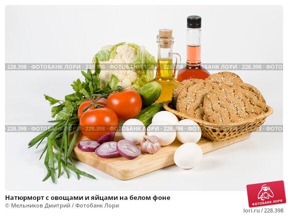 Натюрморт с овощами и яйцами на белом фоне, фото № 228398, снято 12 марта 2008 г. (c) Мельников Дмитрий / Фотобанк Лори