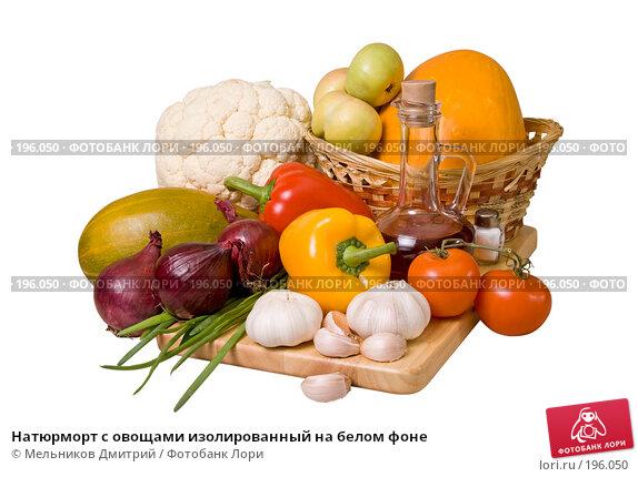Натюрморт с овощами изолированный на белом фоне, фото № 196050, снято 4 февраля 2008 г. (c) Мельников Дмитрий / Фотобанк Лори