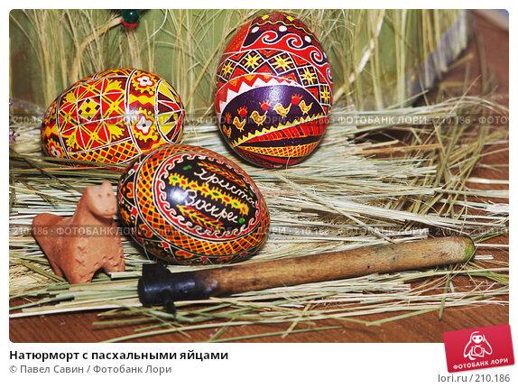 Натюрморт с пасхальными яйцами, фото № 210186, снято 24 февраля 2008 г. (c) Павел Савин / Фотобанк Лори
