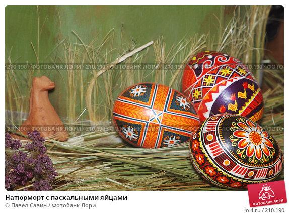 Натюрморт с пасхальными яйцами, фото № 210190, снято 24 февраля 2008 г. (c) Павел Савин / Фотобанк Лори