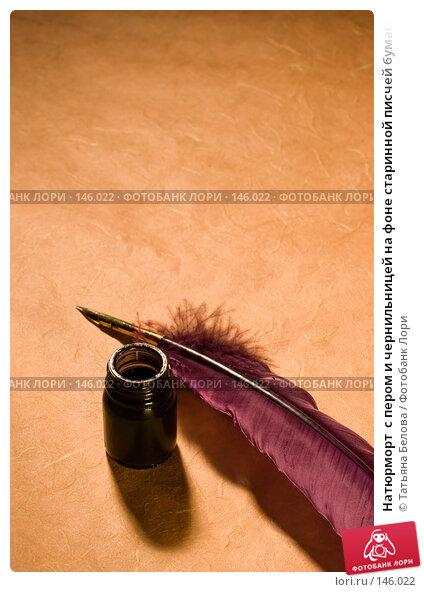Натюрморт  с пером и чернильницей на фоне старинной писчей бумаги, фото № 146022, снято 18 ноября 2007 г. (c) Татьяна Белова / Фотобанк Лори