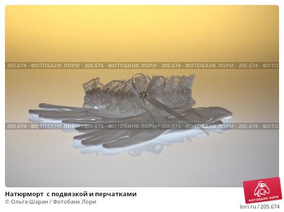 Натюрморт  с подвязкой и перчатками, фото № 205674, снято 9 декабря 2007 г. (c) Ольга Шаран / Фотобанк Лори