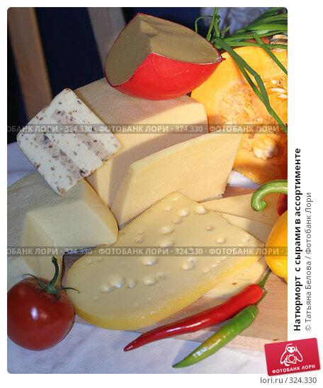 Натюрморт  с сырами в ассортименте, фото № 324330, снято 10 декабря 2016 г. (c) Татьяна Белова / Фотобанк Лори