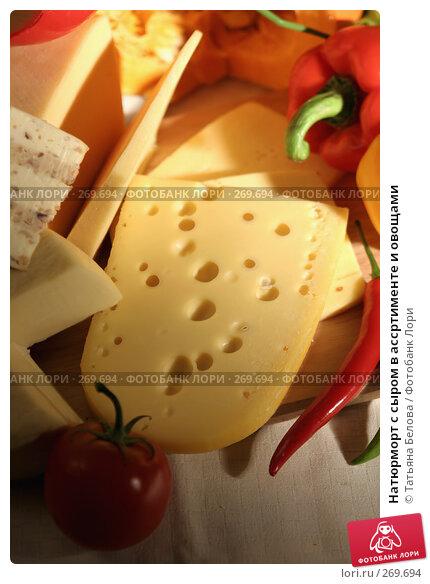 Купить «Натюрморт с сыром в ассртименте и овощами», фото № 269694, снято 11 декабря 2005 г. (c) Татьяна Белова / Фотобанк Лори