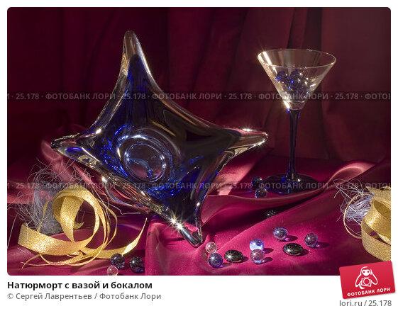 Натюрморт с вазой и бокалом, фото № 25178, снято 26 октября 2016 г. (c) Сергей Лаврентьев / Фотобанк Лори