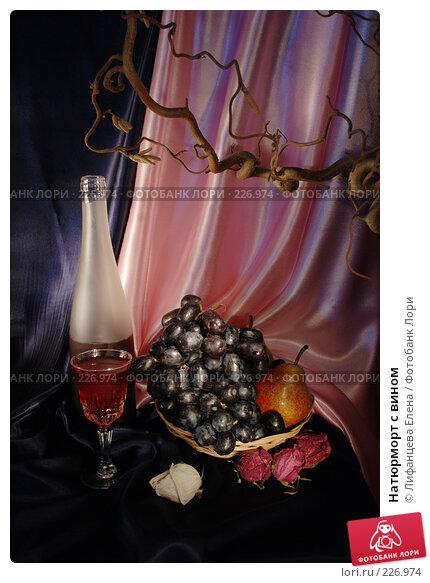 Натюрморт с вином, фото № 226974, снято 17 марта 2008 г. (c) Лифанцева Елена / Фотобанк Лори
