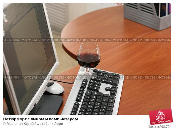 Натюрморт с вином и компьютером, фото № 98794, снято 20 июля 2007 г. (c) Марюнин Юрий / Фотобанк Лори