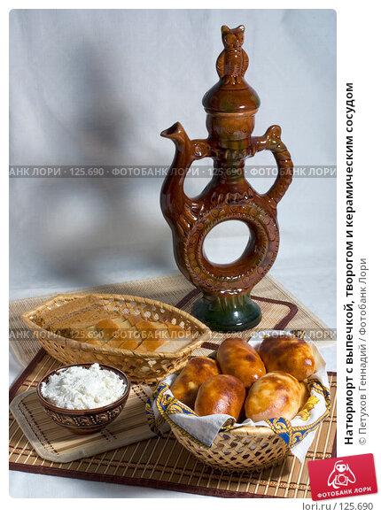 Натюрморт с выпечкой, творогом и керамическим сосудом, фото № 125690, снято 20 октября 2007 г. (c) Петухов Геннадий / Фотобанк Лори