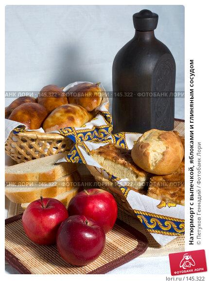 Натюрморт с выпечкой, яблоками и глиняным сосудом, фото № 145322, снято 20 октября 2007 г. (c) Петухов Геннадий / Фотобанк Лори