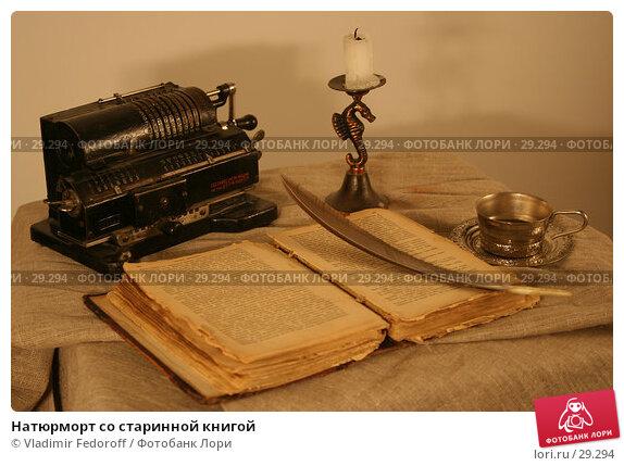 Натюрморт со старинной книгой, фото № 29294, снято 5 декабря 2006 г. (c) Vladimir Fedoroff / Фотобанк Лори