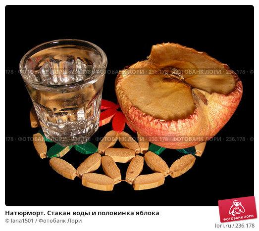 Натюрморт. Стакан воды и половинка яблока, эксклюзивное фото № 236178, снято 6 февраля 2008 г. (c) lana1501 / Фотобанк Лори