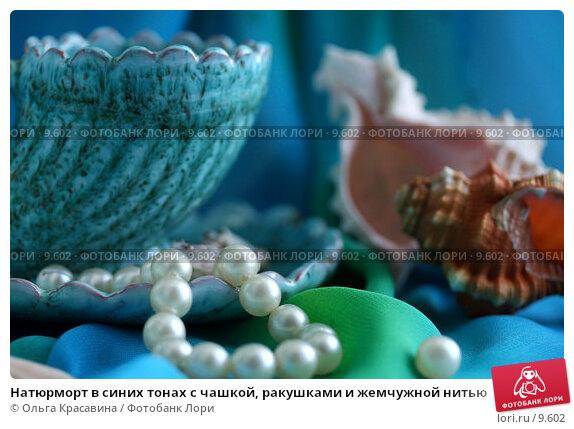 Натюрморт в синих тонах с чашкой, ракушками и жемчужной нитью , фото № 9602, снято 27 июня 2006 г. (c) Ольга Красавина / Фотобанк Лори