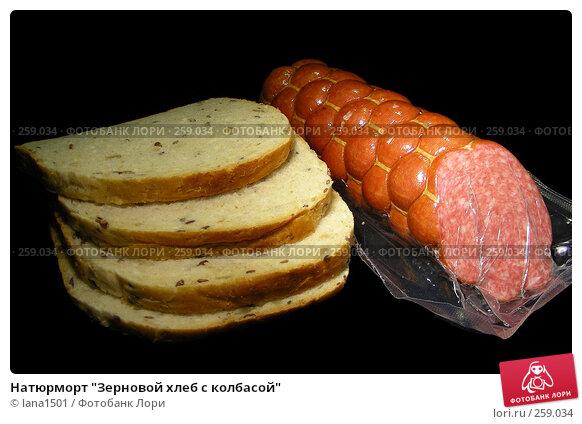 """Натюрморт """"Зерновой хлеб с колбасой"""", эксклюзивное фото № 259034, снято 22 апреля 2008 г. (c) lana1501 / Фотобанк Лори"""