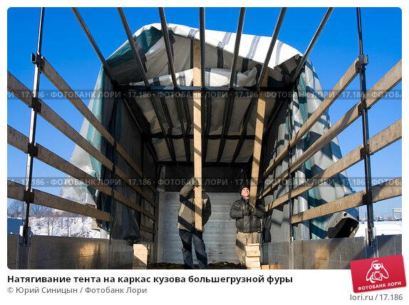 Натягивание тента на каркас кузова большегрузной фуры, фото № 17186, снято 8 февраля 2007 г. (c) Юрий Синицын / Фотобанк Лори
