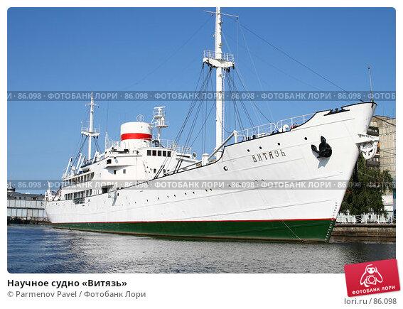 Научное судно «Витязь», фото № 86098, снято 6 сентября 2007 г. (c) Parmenov Pavel / Фотобанк Лори
