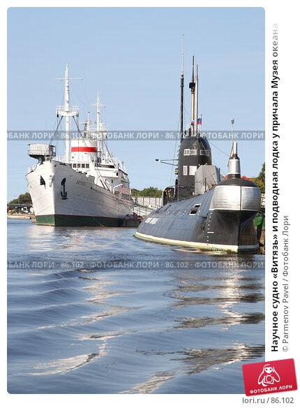 Научное судно «Витязь» и подводная лодка у причала Музея океана, фото № 86102, снято 6 сентября 2007 г. (c) Parmenov Pavel / Фотобанк Лори