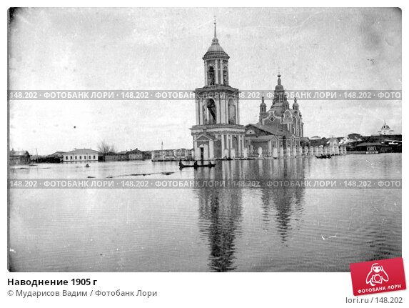 Купить «Наводнение 1905 г», фото № 148202, снято 21 апреля 2018 г. (c) Мударисов Вадим / Фотобанк Лори