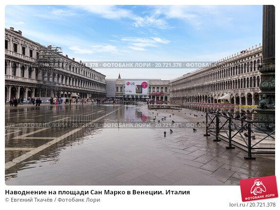 Купить «Наводнение на площади Сан Марко в Венеции. Италия», фото № 20721378, снято 4 ноября 2013 г. (c) Евгений Ткачёв / Фотобанк Лори