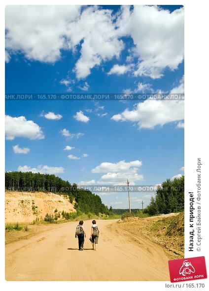Назад, к природе!, фото № 165170, снято 23 июня 2007 г. (c) Сергей Байков / Фотобанк Лори