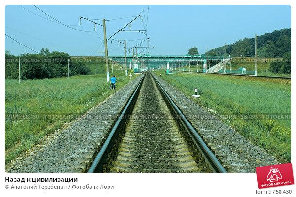 Назад к цивилизации, фото № 58430, снято 17 июня 2007 г. (c) Анатолий Теребенин / Фотобанк Лори