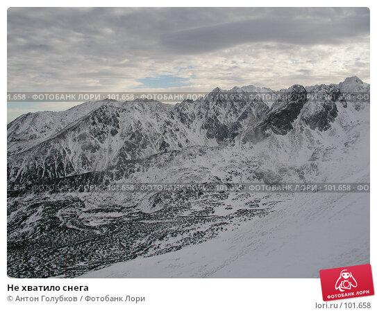 Не хватило снега, фото № 101658, снято 23 февраля 2017 г. (c) Антон Голубков / Фотобанк Лори