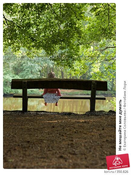 Купить «Не мешайте мне думать», фото № 350826, снято 5 июля 2008 г. (c) Екатерина Соловьева / Фотобанк Лори
