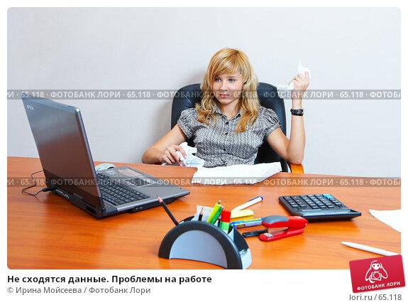 Не сходятся данные. Проблемы на работе, фото № 65118, снято 22 июля 2007 г. (c) Ирина Мойсеева / Фотобанк Лори