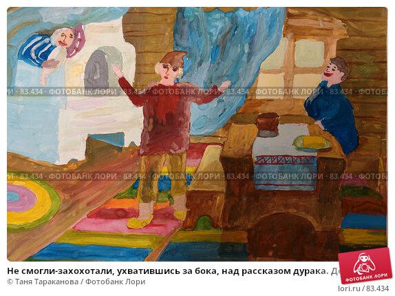 """Не смогли-захохотали, ухватившись за бока, над рассказом дурака. Детская иллюстрация к сказке Ершова """"Конек-горбунок"""", иллюстрация № 83434 (c) Таня Тараканова / Фотобанк Лори"""